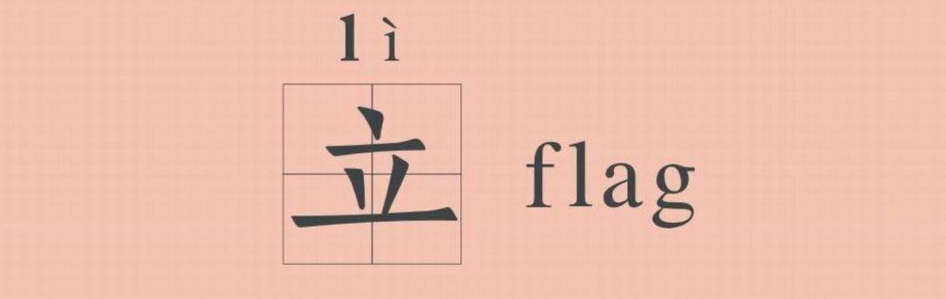 li_flag