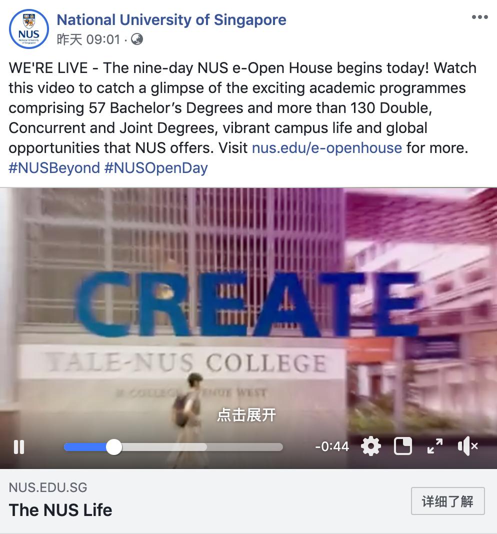 NUS-E-OpenDay-Facebook-1