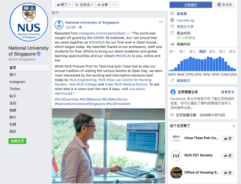NUS-E-OpenDay-Facebook-2