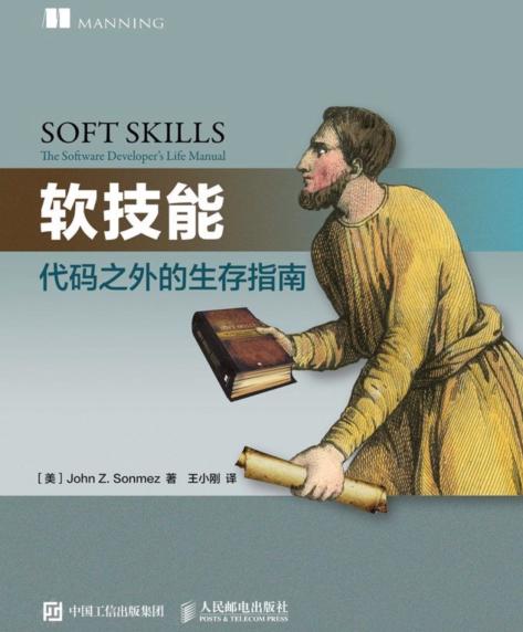 软技能_Cover